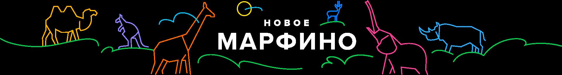 Сообщество жителей ЖК Новое Марфино